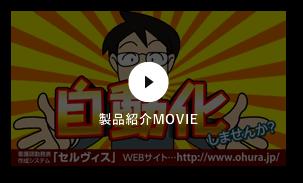 製品紹介MOVIE