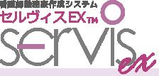 セルヴィスEX TM SERVIS ex