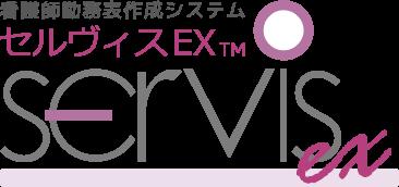 看護師勤務表作成システム セルヴィスEX TM SERVIS ex